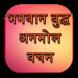 Bhagwan Buddha Anmol vachan by HDPix Apps