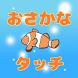 おさかなタッチ ~子供向け無料知育アプリ~