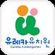 유레카유치원 by 애니라인(주)