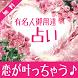 あなたの恋が叶っちゃう♪無料で占える恋愛占いアプリ by miraiunsei.app