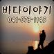 낚시 바다이야기 by UniApp