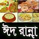 ঈদের রান্নার স্পেশাল রেসিপি by Bangla Apps store