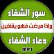 سور الشفاء + دعاء الشفاء by Better Way