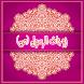 امهات المؤمنين زوجات الرسول by Islamic Android App