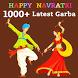 Navratri 2016 by freeappsforandroid