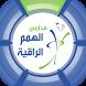 مدارس الهمم الراقية الأهلية by Zedney Creative