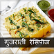 Gujarati Recipes in Hindi 2017 by Growthinfo