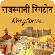 Rajasthani Ringtone by Shivam Computer Solutions