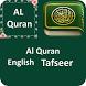 Al Quran English Tafseer