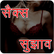 Sex Facts In Hindi by Atul Apps Depot