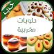 حلويات مغربية (بدون إنترنت) by The Pro4Apps Inc
