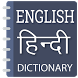 English to Hindi Translator- Hindi dictionary by DualDictionary