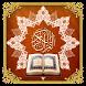 قرآن کریم (جز سوم) by abaas shojaei