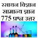 Chemistry GK Samanya Gyan by Purva Ahuj