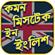 Common Mistakes In English & In English Grammar by Bangla Smart Apps