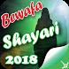 All Latest Bewafa Shayari 2018 by AndApplication