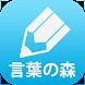 Online作文教室 言葉の森 by solution01