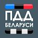 ПДД Беларуси by IMTech24.com