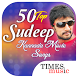 50 Top Sudeep Kannada Movie Songs by Times Music