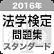 2016年 法学検定試験問題集 スタンダード<中級>コース by (株)商事法務