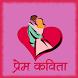 Prem Kavita (Marathi) by Prakshep Software
