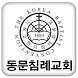 동문침례교회 by CTS cBroadcasting
