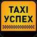 Такси Успех by Sergey Kosykh