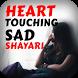 Heart Touching Sad Shayari by Shayai SMS Collection