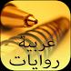 روايات عربية مشوقة by app developer game