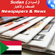 Sudan Newspapers by siyarox