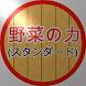 野菜の力(スタンダード) by licksjp