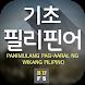 기초 필리핀어 by 부산외국어대학교 동남아시아학부