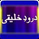 Durood e Khaleeqi (S.A.W) by Apex Soft