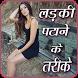 Ladki Patane Ke Tarike - लडकी पटाने के तरीके by BestApps India