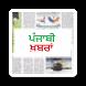 Punjabi News by Sonu appz