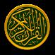 القرآن الكريم بدون نت by ahmed ali adel ahmed