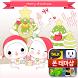노랑박스 크리스마스 카카오톡 테마 by iConnect