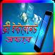 ফ্রী ইন্টারনেট অফার by faith.apps.bd