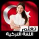 تعلم اللغة التركية بدون نت by BnjDev
