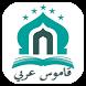 قاموس عربي عربي بدون نت by Paul Freeh