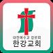 한강교회 by 애니라인(주)