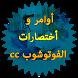 أوامر و أختصارات الفوتوشوب cc by alidirectortv.app