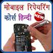 Mobile Repairing Course Hindi by AndroidGenie App
