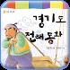 경기도 전래동화 - 새샘 출판사 by 엘케이 플래닛 코리아