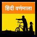 Subodh Hindi Varnamala by Crawlink Developers