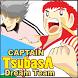 Game Captain Tsubasa: Dream Team Tutorial by Gudigbalap