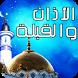 Prayer Times Adhan and Qibla by hasaninapp