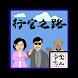 行官之路Path of HK Chief Executive by 李金念工