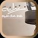 زنزانة by PerfectWay Apps