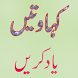 Kahwtein in Urdu by foxy creatives